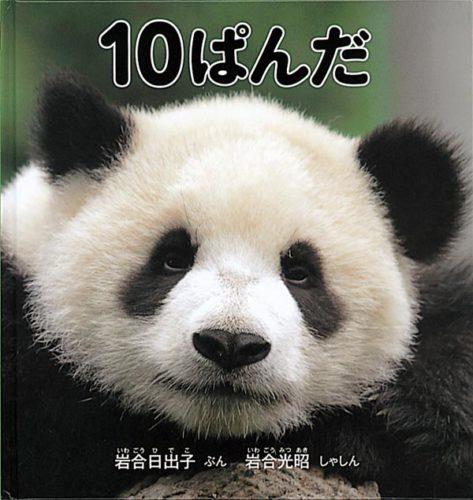 10パンダ